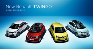 carlineup_twingo_ph_1.jpg